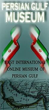 موزه خلیج فارس